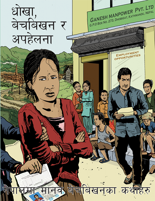 Human Trafficking Awareness Campaign in Nepal